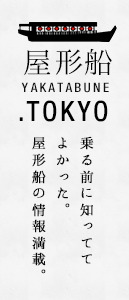 We know YAKATABUNE and enjoy YAKATABUNE. Special information site.
